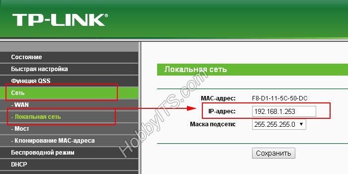 Присваиваем IP-адрес маршрутизатору