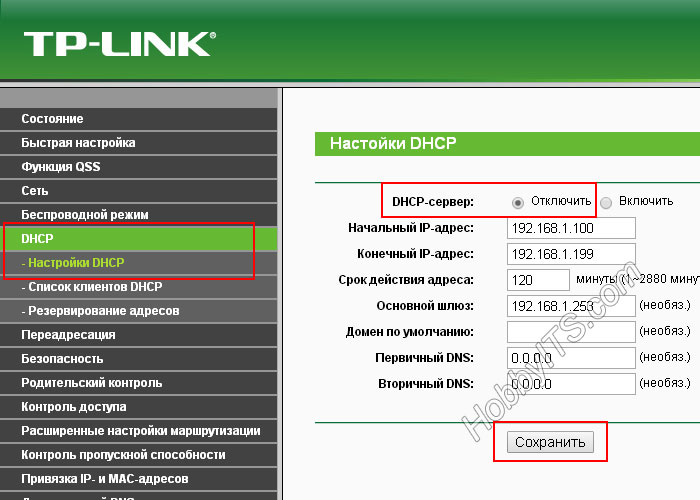 Отключаем DHCP-сервер но роутере TP-Link