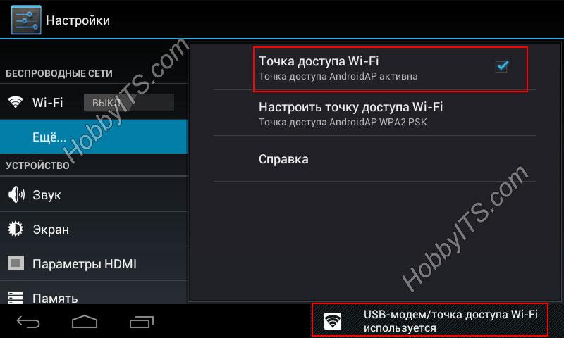 Включаем точку доступа Wi-Fi на Андроид устройстве