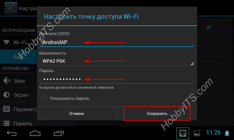 Задаем SSID, тип безопасности, пароль для точки доступа Wi-Fi Android