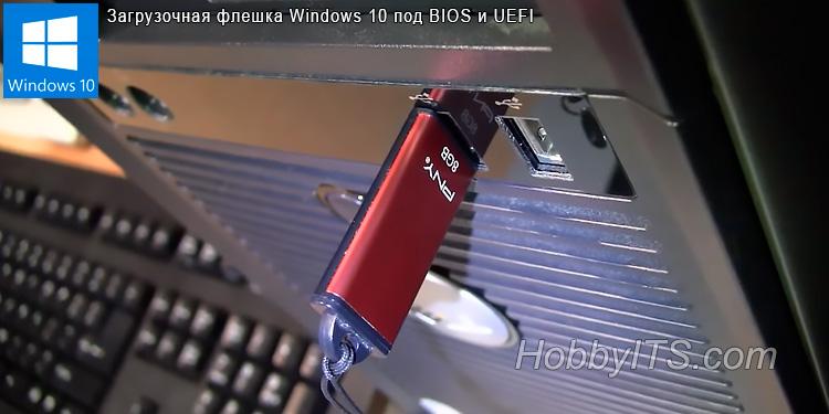 Как сделать загрузочную флешку Windows 10 под BIOS и UEFI