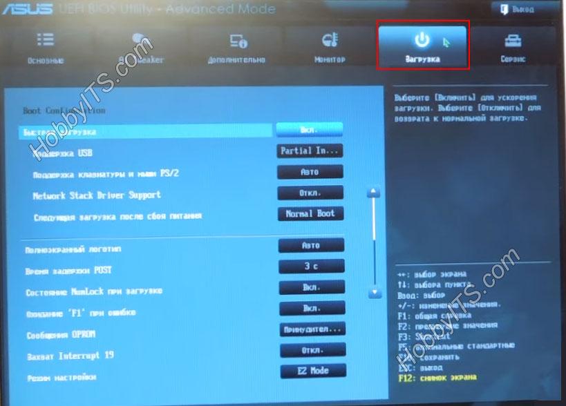 Выставляем очередность загрузки накопителей в UEFI BIOS