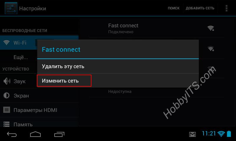 Изменить параметры на планшете для подключения по Wi-Fi сети
