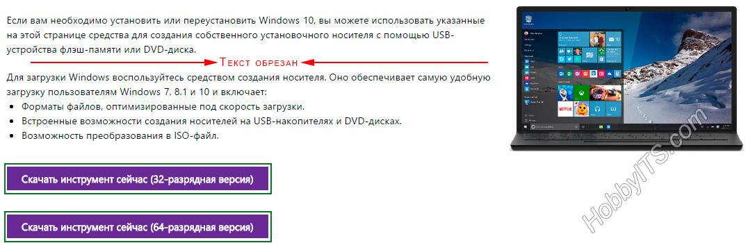 Закачиваем утилиту Installation Media Creation Tool x32 или x64