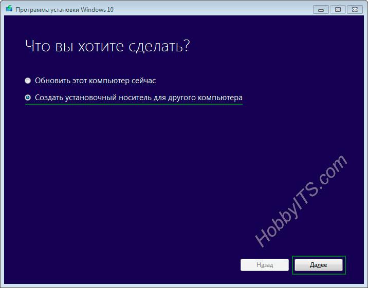 Обновляем Windows до 10 версии или создаем загрузочный носитель