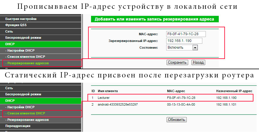 Устройство привязано к статическому IP-адресу на роутере TP-Link