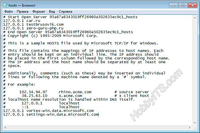 Блокируем шпионские модули после обновления Winwows 7, 8 и 8.1 в файле hosts