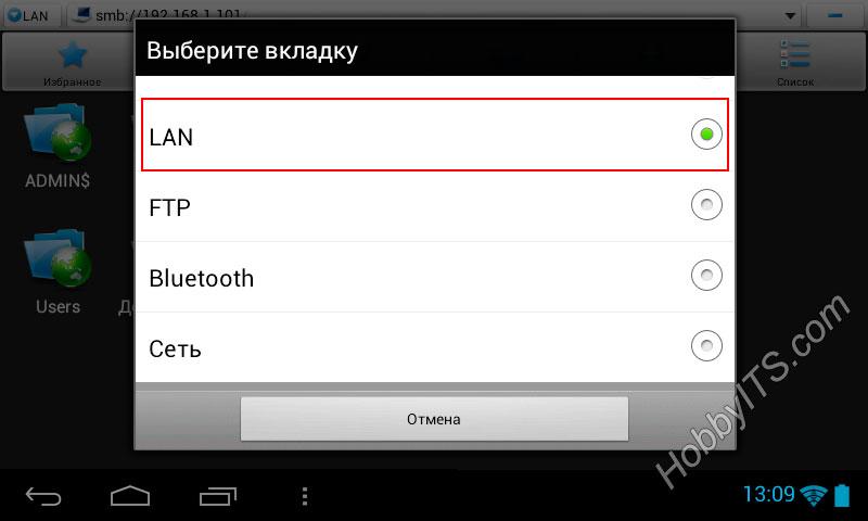 Выбираем на планшете или смартфоне с Android пункт LAN