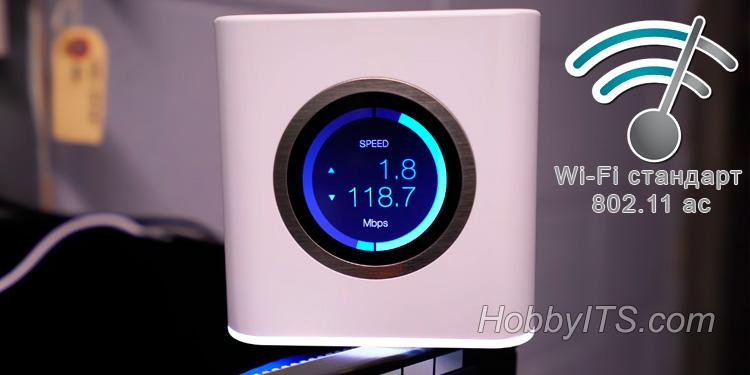 Чем примечателен Wi-Fi стандарт 802.11ac
