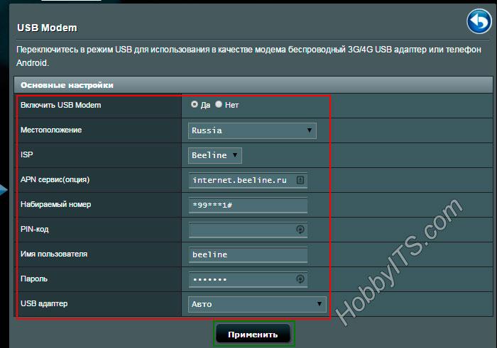 Пример настройки ротера для работы с 3G/4G модемом