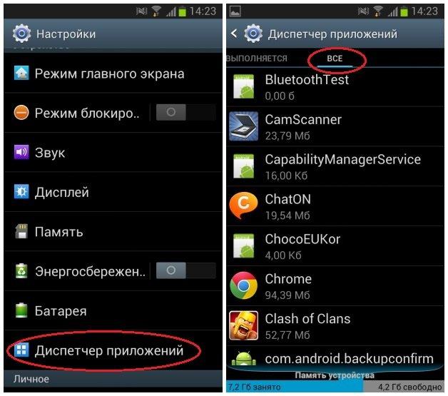 Функция в Android 4 для остановки приложений в смартфоне и планшете