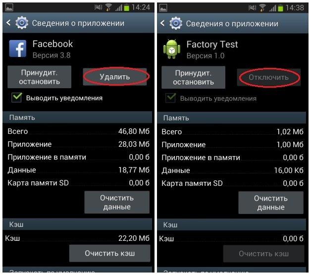 Удаление и принудительная остановка приложений в Android