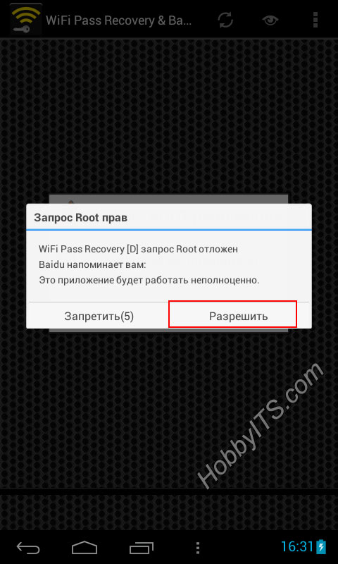 Запускаем Root Права на Android