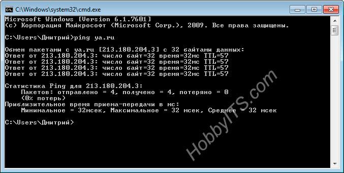 Проверка отклика (пинг) на примере, Яндекса ping ya.ru