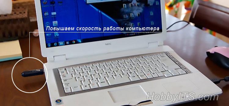 ReadyBoost - увеличить быстродействие компьютера легко