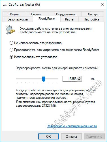 Настройка опции ReadyBoost в ОС Windows