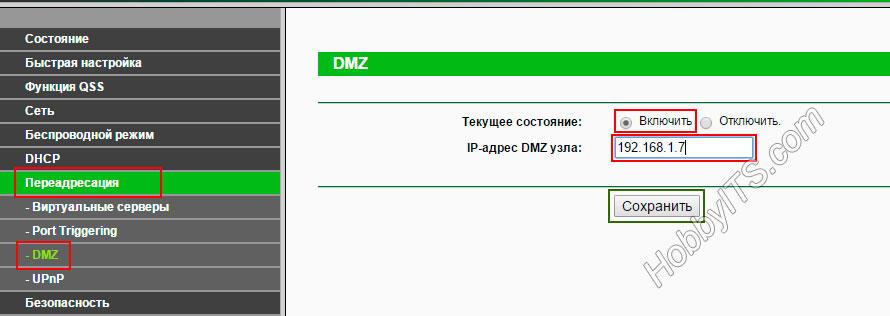 Как включить функцию DMZ на роутере TP-Link