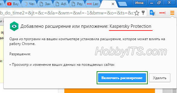 Установлено расширения Kaspersky Protection Plugin для защиты в Интернете