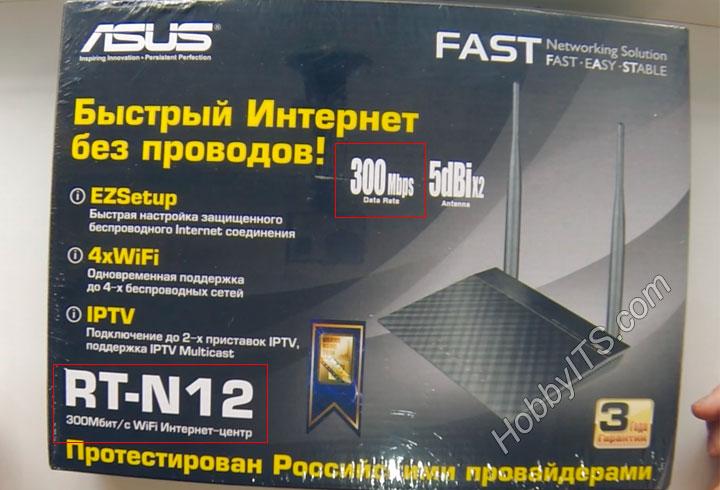 Заявленная скорость Wi-Fi производителем на упаковке роутера