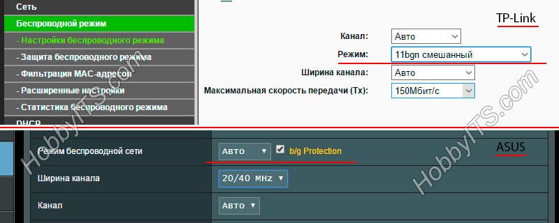 Смешанный режим Wi-Fi на роутере ASUS и TP-Link