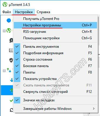 Настройка программы μTorrent