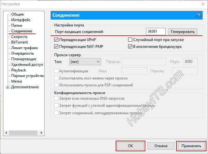 Прописываем номер порта для прямых соединений μTorrent