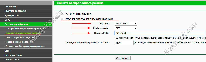 Меняем на ротуере стандарт WPA2-PSK, тип шифрования AES и пароль
