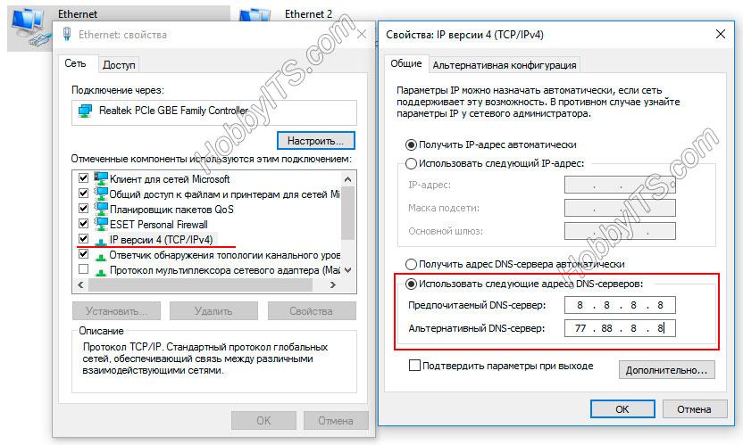 Прописываем публичный IP-адрес (DNS) на компьютере Windows