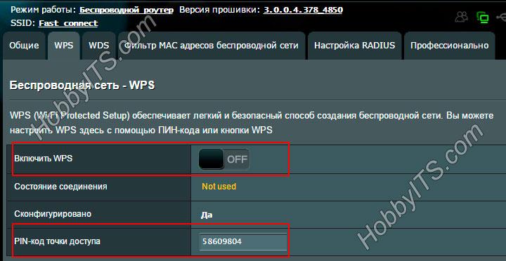 Активация WPS на роутере Asus