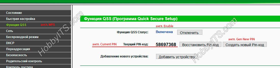 Активация QSS (WPS) на роутере TP-Link