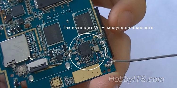Например, так может выглядеть Wi-Fi модуль на планшете