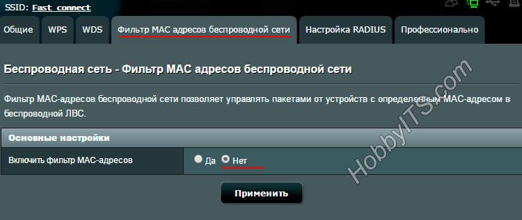 Опция фильтрации MAC-адреса должна быть выключена