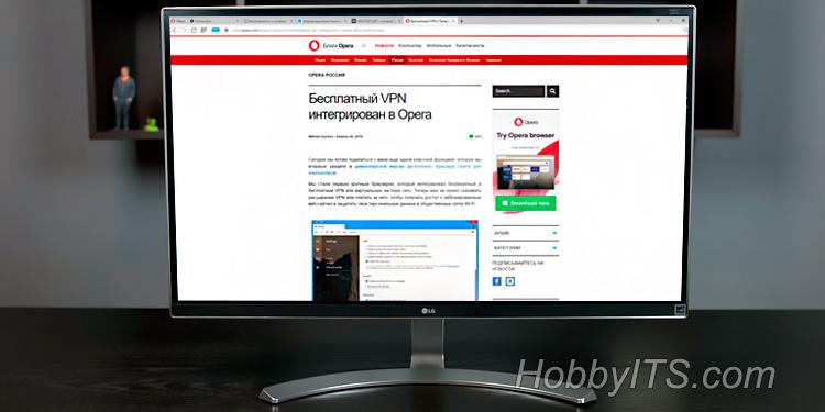 Бесплатный VPN для компьютеров в браузере Opera developer
