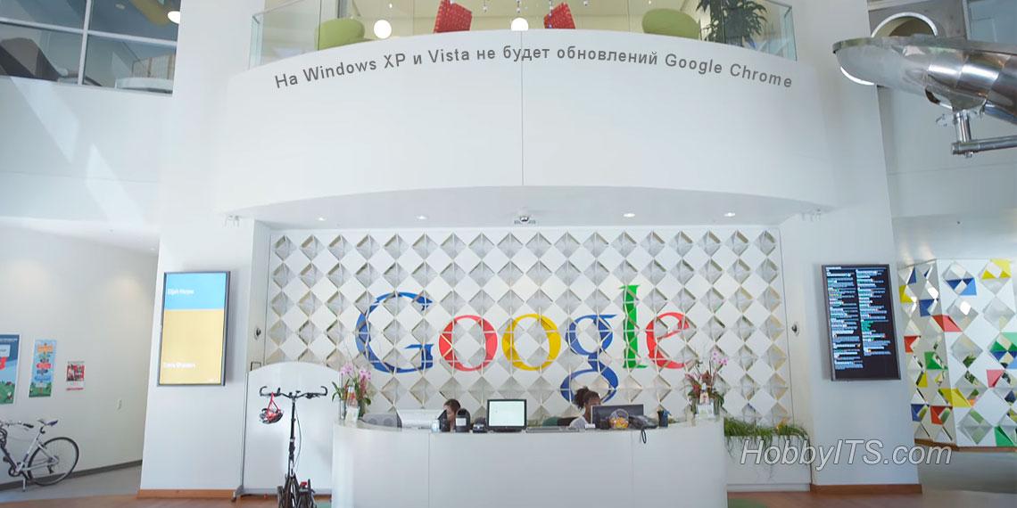 Для Windows XP и Vista не будет обновлений Google Chrome