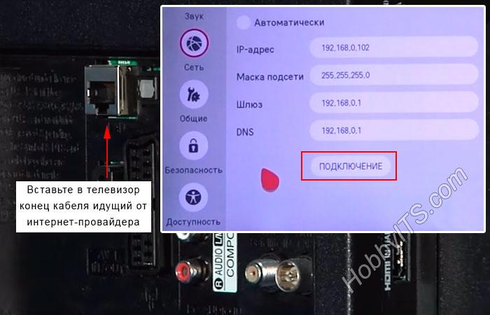 Прописываем статический IP-адрес для телевизора LG