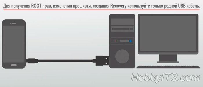 Помните, что для получения ROOT прав нужно использовать родной USB кабель