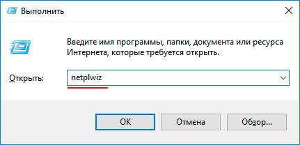 Комбинация Windows + R для запуска приложения Выполнить