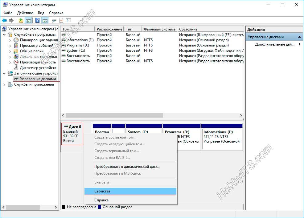 Стиль раздела MBR или GPT в управлении дисками Windows