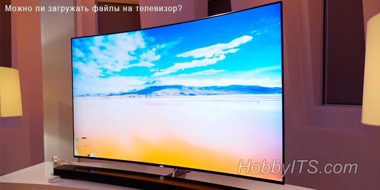 Возможно ли скачивать файлы с Интернета на телевизор Smart TV