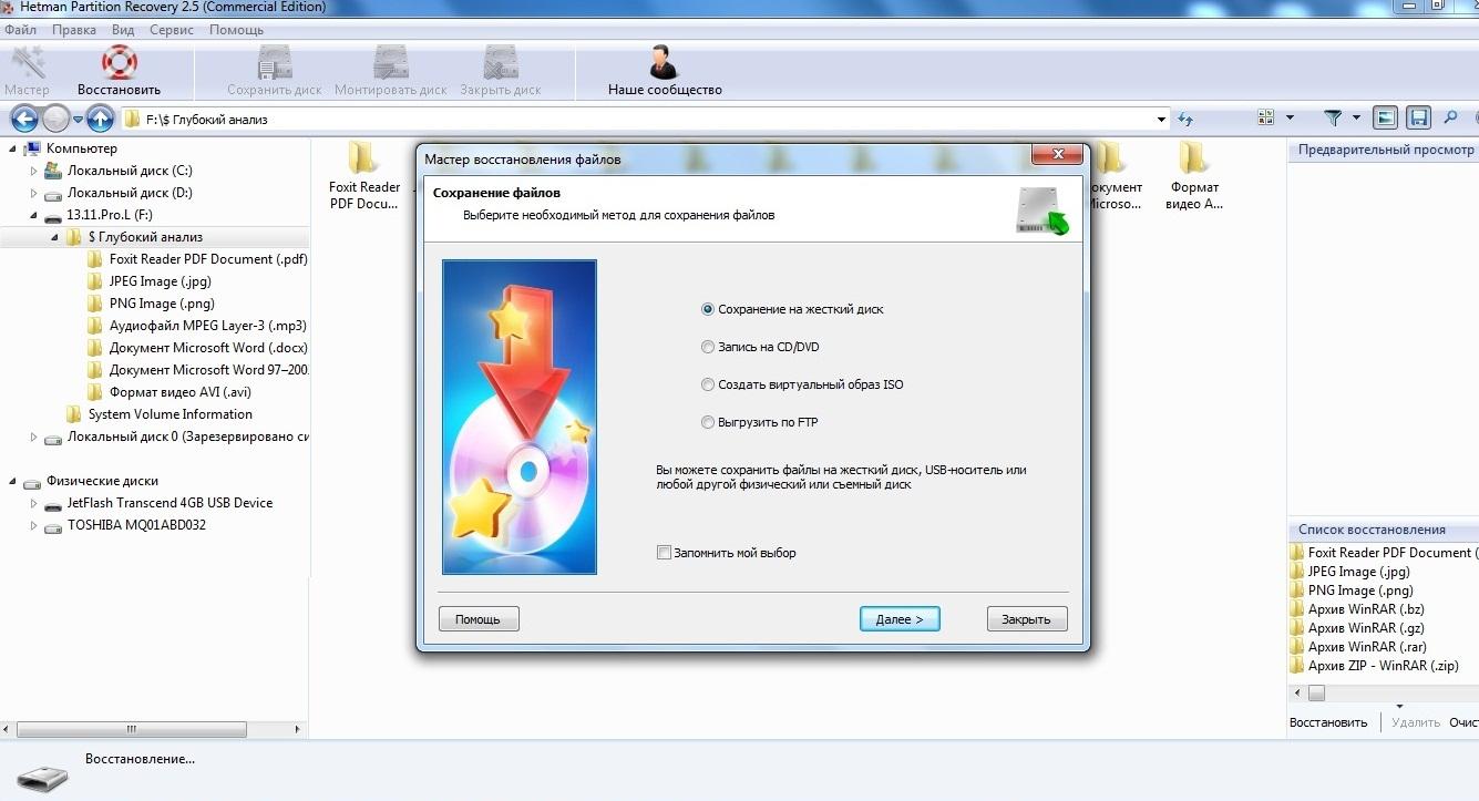 Указываю место для сохранения восстановленных файлов