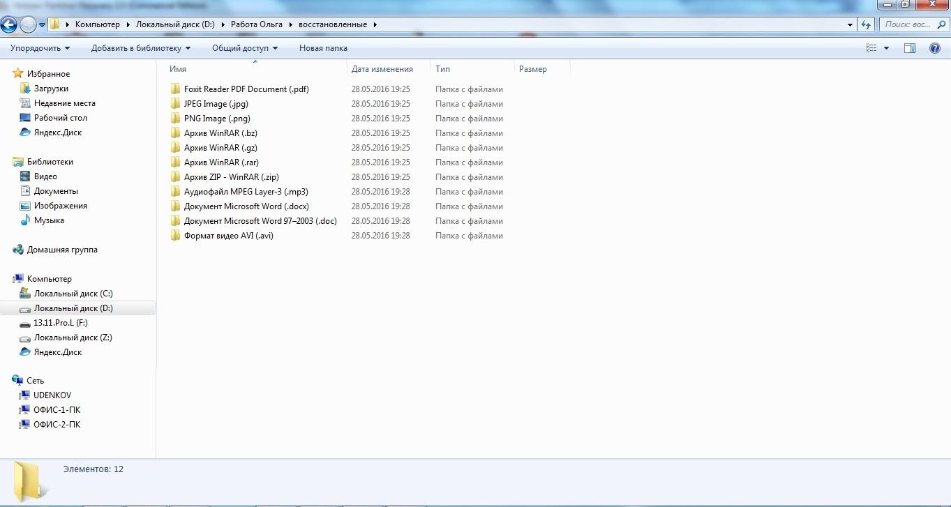 11 восстановленных типов файлов на флешке