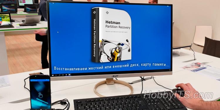 Hetman Partition Recovery - программа для восстановления данных