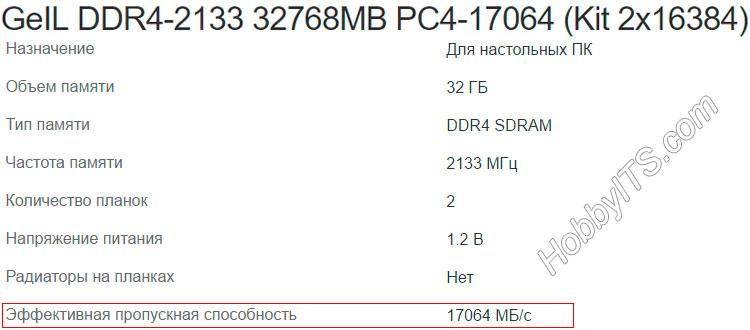 Характеристики оперативной памяти DDR4