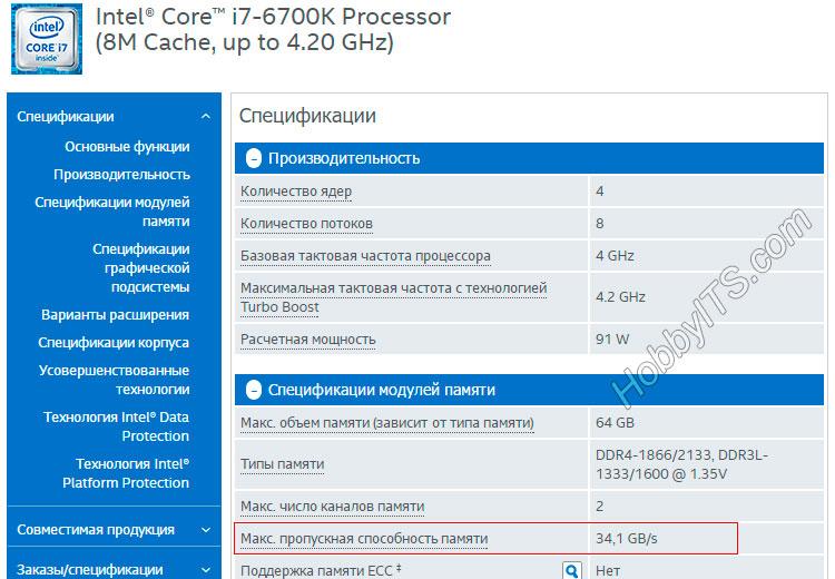 Параметр процессора: максимальная пропускная способность памяти