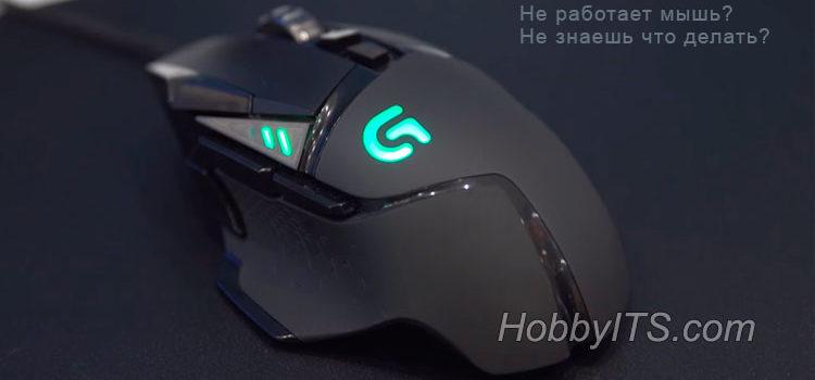 Что делать если не работает мышь на компьютере или ноутбуке?