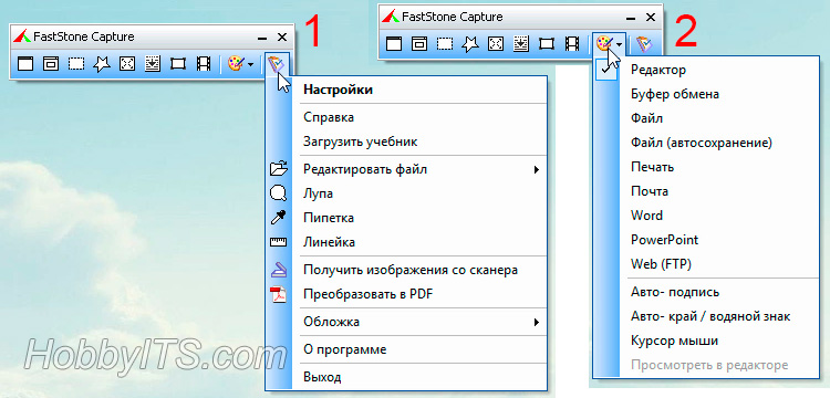 Создание скриншота на ноутбуке и компьютере в Fast Stone Capture