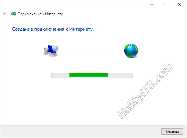 Процесс подключения компьютера, через туннелирующий протокол PPPoE