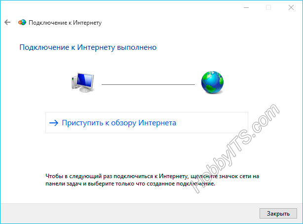 Подключение к Интернету по протоколу PPPoE выполнено