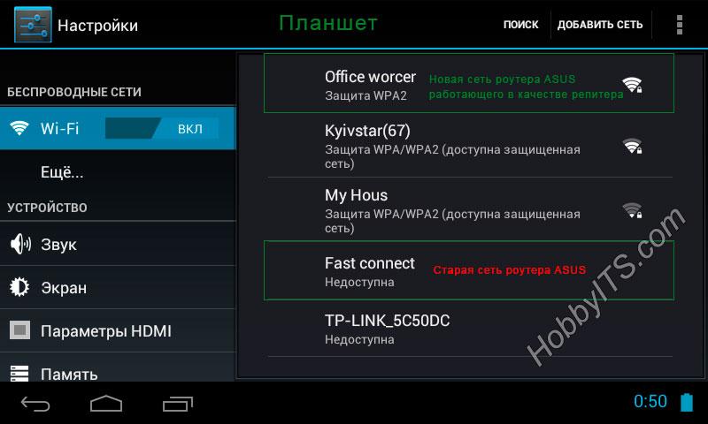 Подключаем всех клиентов к новой сети Wi-Fi
