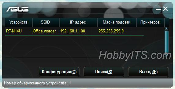 Определяем IP репитера ASUS при помощи Device Discovery Utility
